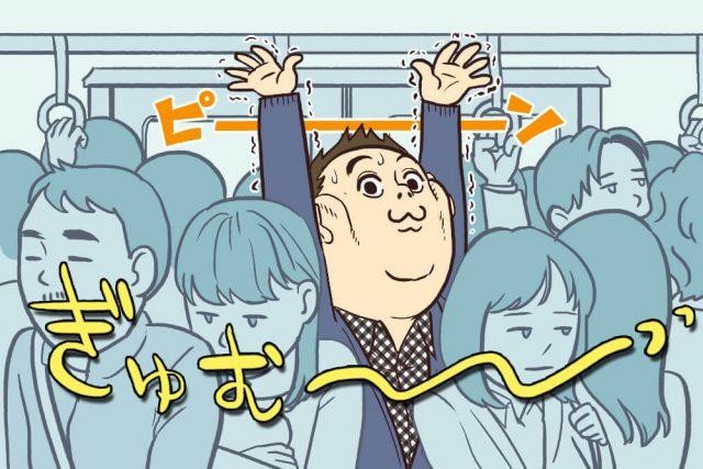 満員電車あるある16