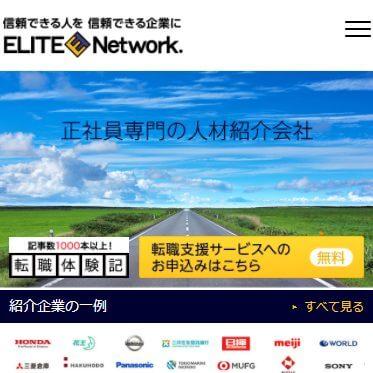 エリートネットワーク