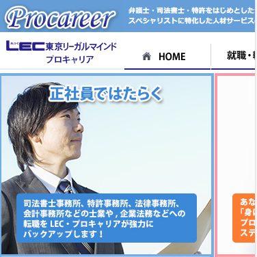 LEC・プロキャリア