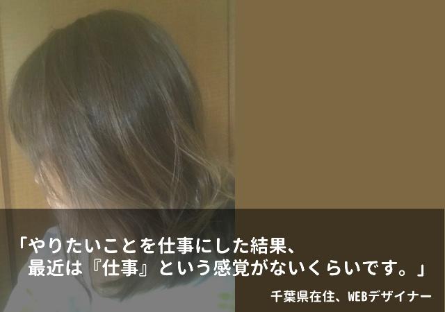 転職成功インタビュー1