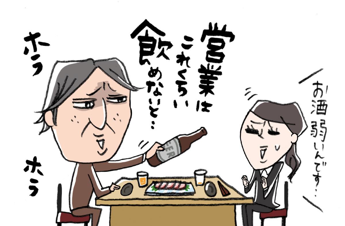 営業職あるある(お酒を強要される様子)