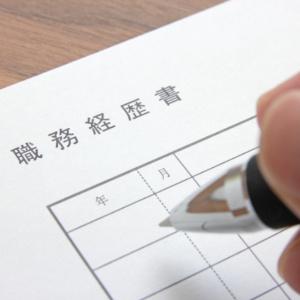 プロが教える職務経歴書の書き方「これってNG?OK?」23例