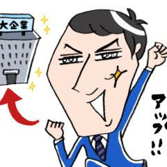 経理職でキャリアアップをしたい。中小企業→大企業への転職はできないの?