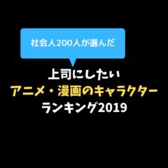社会人200人がガチ投票!上司にしたいアニメ・漫画のキャラクターランキング2019