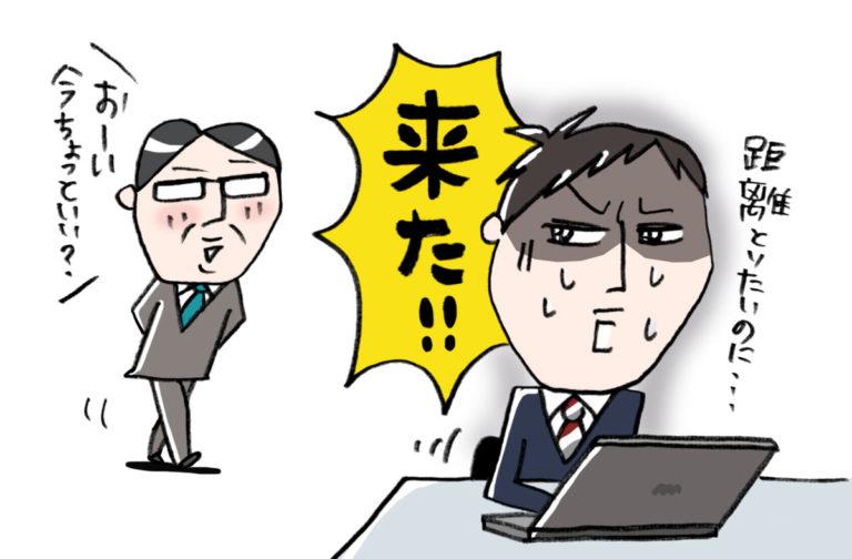職場の苦手な人とは「期間限定思考」で接すると乗り切れる?